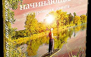 Топ 5 книг о рыбалке для новичков