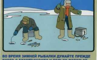 Опасность на льду для рыбаков, правила поведения при ловле зимой